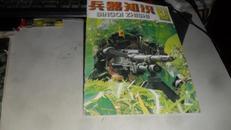 兵器知识【1997年第3期】专辑
