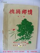 梅县村刊:槐岗乡情(第八期)