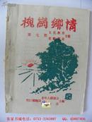 梅县村刊:槐岗乡情(第七期)