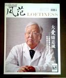 旧藏期刊 【风范】2010年5月号 总第85期 全球通VIP会员刊物