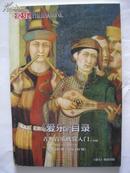 《爱乐》目录 古典音乐欣赏入门1-36期 2007.1-2011.12