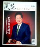 旧藏期刊 【风范】2010年1月号 总第81期 全球通VIP会员刊物