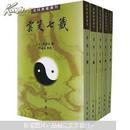 道教典籍选刊:云笈七笺(全5册)