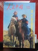 文革印刷品;《人民中国》1968年3月号。封面、封底、封一、封二。共四页。【日文版】画面精美 文革色彩突出