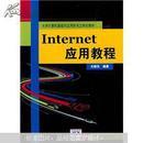大学计算机基础与应用系列立体化教材:Internet应用教程