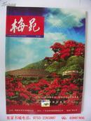 梅苑第3期(梅县文联读物)