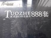 拓者2013作品模型888套【8开精装未拆包装带盘两张包邮快递】