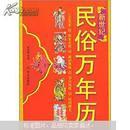 新世纪:民俗万年历(内页开胶 不少页)