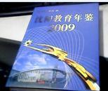 沈阳教育年鉴2009