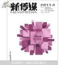 新传媒(2011.4)