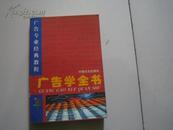 广告学全书