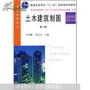 土木建筑制图(第3版)