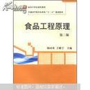 食品工程原理(第2版)