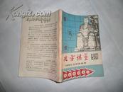 北方棋艺专刊--1980年全国象棋赛