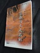 胡鹏著《宗教与大足石刻》一版一印 现货