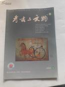 考古与文物 2004.5