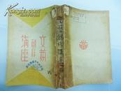 民国旧书 【文艺创作讲座 】第二卷  民国21年版