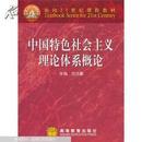 中国特色社会主义理论体系概论