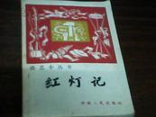 红灯记--曲艺小丛书 鼓词(65年1版1印)