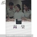 中国电视剧三十年优秀剧作丛书:渴望