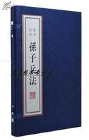 孙子兵法(雕版)(墨印本) 手工宣纸线装广陵书社