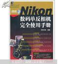 Nikon数码单反完全使用手册
