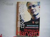 《哈佛谋略》剖析哈佛谋略本质,把握运筹帷幄大智慧