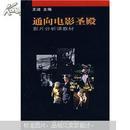 北京电影学院 影片分析课教材:通向电影圣殿