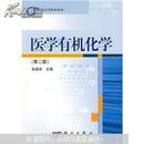 21世纪高等院校教材:医学有机化学(第2版)