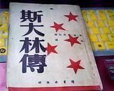 斯大林传内配11张关于斯大林的黑白照片 繁体竖版