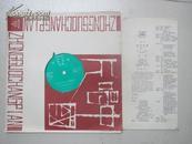 薄膜唱片DB-0105  越剧 状元打更    (选段)[ 2面]
