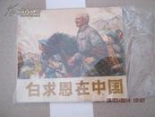 【2】获奖精品连环画《白求恩在中国》1975-9月一版一印