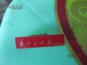 少见毛主席像章《塑料》   《为人民服务-毛泽东》3.5*0.8厘米  包老