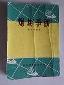 稀缺本   老香港版本象棋书  炮马争胜  约七十年代出版
