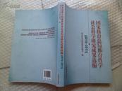 国家体育总局体育哲学社会科学研究选编(2010——2011)