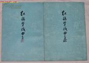 《红楼梦戏曲集》(全2册) 中华书局1978年1版1印品好
