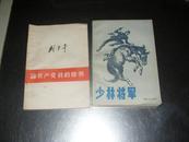 论共产党的修养  一九九三年七月在延安马列学院的讲演
