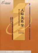 人际关系学:2005年版