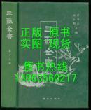 三苏全书  第十三册
