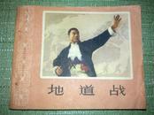 电影连环画册:地道战 影剧版 1966年一版一印