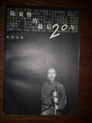 陈寅恪的最后20年、陈寅恪先生编年事辑:增订本(两册合售)
