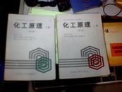 化工原理 上、下册 新版  姚玉英 主编   天津大学出版社