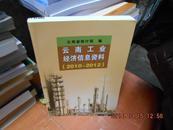 云南工业经济信息资料 2010---2012