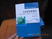 工程项目管理学【第二版】2014