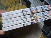 斗罗大陆、< 第1册、长江出版社出版>、<8、11、12、13、中国致公出版社出版>、五册合售、品相见图自荐