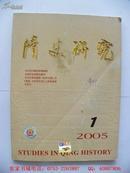 清史研究(2005年第1期)