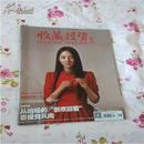 收藏投资导刊2013年11月号(总第78期)