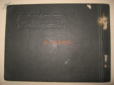 侵華日軍精裝畫冊1933年《陸軍大寫真帖》(200多張武器裝備及戰訓圖片.反映日本陸軍整體實力)