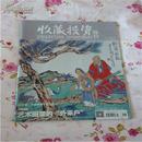 收藏投资导刊2013年11月号(总第79期)