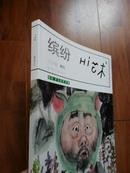 《 Hi艺术》2014/11特刊(慢热 扩大的艺术圈)
